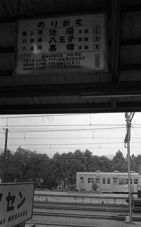 秩父鉄道のホームから八高線を臨む。